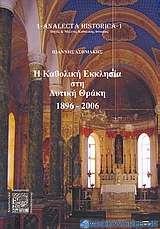 Η Καθολική Εκκλησία στη Δυτική Θράκη 1896 - 2006