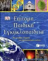 Επίτομη παιδική εγκυκλοπαίδεια