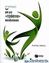 Εγχειρίδιο για μια πράσινη αυτοδιοίκηση
