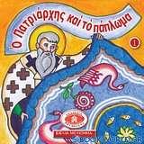 Μικρά και ορθόδοξα: Ο πατριάρχης και το πάπλωμα