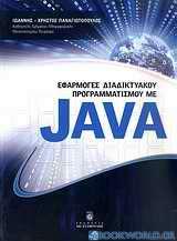 Εφαρμογές διαδικτυακού προγραμματισμού με Java