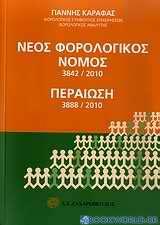Νέος φορολογικός νόμος 3842/2010. Περαίωση 3888/2010