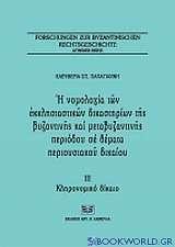 Η νομολογία των εκκλησιαστικών δικαστηρίων της βυζαντινής και μεταβυζαντινής περιόδου σε θέματα περιουσιακού δικαίου