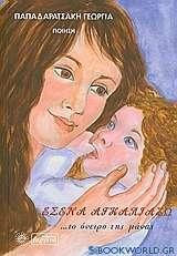 Εσένα αγκαλιάζω... το όνειρο της μάνας