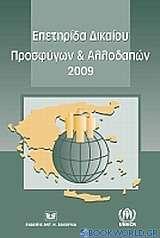 Επετηρίδα δικαίου προσφύγων και αλλοδαπών 2009