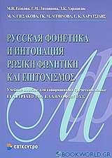 Ρωσική φωνητική και επιτονισμός