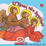 Μικρά και ορθόδοξα: Ο ύμνος των αγγέλων