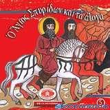 Μικρά και ορθόδοξα: Ο Άγιος Σπυρίδων και τα άλογα
