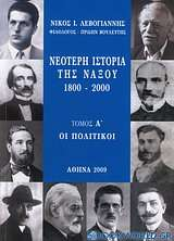 Νεότερη ιστορία της Νάξου 1800 - 2000