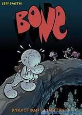 Bone: Κύκλοι φαντασμάτων