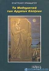 Τα μαθηματικά των αρχαίων Ελλήνων