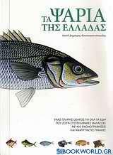 Τα ψάρια της Ελλάδας