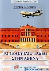 Το τελευταίο ταξίδι στην Αθήνα