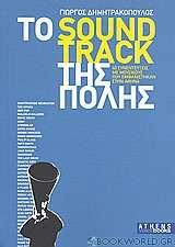 Το soundtrack της πόλης