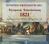 Ιστορικό ημερολόγιο 2011