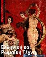 Ελληνική και ρωμαϊκή τέχνη