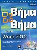 Ελληνικό Microsoft Word 2010