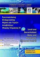 Εγκαταστάσεις επεξεργασίας νερού και υγρών αποβλήτων μικρής κλίμακας ΙΙΙ