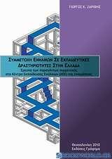 Συμμετοχή ενηλίκων σε εκπαιδευτικές δραστηριότητες στην Ελλάδα