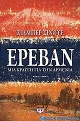 Ερεβάν
