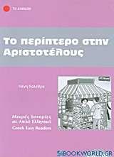 Το περίπτερο στην Αριστοτέλους