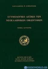 Ετυμολογικό λεξικό των νεοελληνικών οικωνυμίων