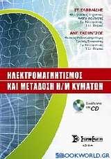 Ηλεκτρομαγνητισμός & μετάδοση Η/Μ κυμάτων