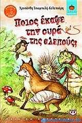 Ποιος έκαψε την ουρά της αλεπούς;