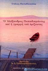 Ο Αλέξανδρος Παπαδιαμάντης και η γραμμή του ορίζοντος