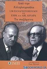 Από την αλληλογραφία Ι. Μ. Παναγιωτόπουλου και Εμμ. και Αικ. Κριαρά: Τα σωζόμενα