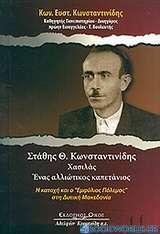 Στάθης Θ. Κωνσταντινίδης Χασιλάς: Ένας αλλιώτικος καπετάνιος
