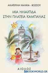 Μια ηλιαχτίδα στην πλατεία Καμπάνας