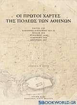 Οι πρώτοι χάρτες της πόλεως των Αθηνών