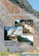 Γεωλογία και σεισμοί