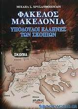 Φάκελος Μακεδονία