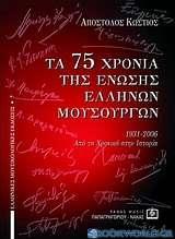 Τα 75 χρόνια της Ένωσης Ελλήνων Μουσουργών