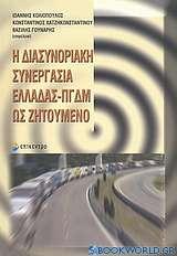 Η διασυνοριακή συνεργασία Ελλάδας - ΠΓΔΜ ως ζητούμενο