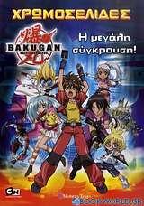 Bakugan: Η μεγάλη σύγκρουση