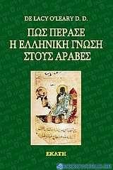 Πώς πέρασε η ελληνική γνώση στους Άραβες
