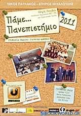Πάμε... πανεπιστήμιο 2011