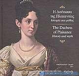 Η Δούκισσα της Πλακεντίας: Ιστορία και μύθος