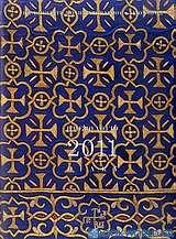 Ημερολόγιο 2011: Ουρανός επίγειος