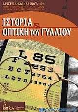 Ιστορία και οπτική του γυαλιού