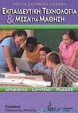Εκπαιδευτική τεχνολογία και μέσα για μάθηση