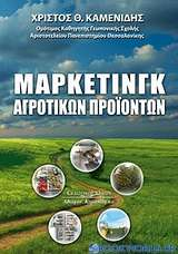 Μάρκετινγκ αγροτικών προϊόντων