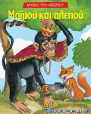 Μαϊμού και αλεπού