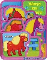 Χαρούμενη παρέα: Άλογα και πόνι