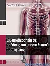 Φυσικοθεραπεία σε παθήσεις του μυοσκελετικού συστήματος
