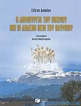 Η δημιουργία του κόσμου και οι δώδεκα θεοί του Ολύμπου