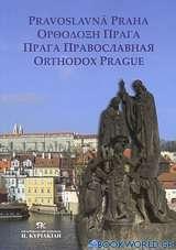 Ορθόδοξη Πράγα